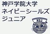 神戸学院大学 アメリカンフットボール ジュニアクラブ -NAVY SEALS JUNIOR
